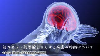 【国試対策】筋力低下・筋萎縮を主とする疾患のそれぞれの特徴について