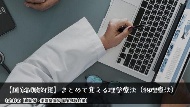 【国家試験対策】MMTもROMもまとめて覚える理学療法(物理療法)まとめ
