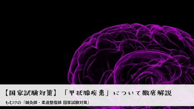 【国家試験対策】甲状腺ホルモンの異常からくる「甲状腺疾患」について徹底解説